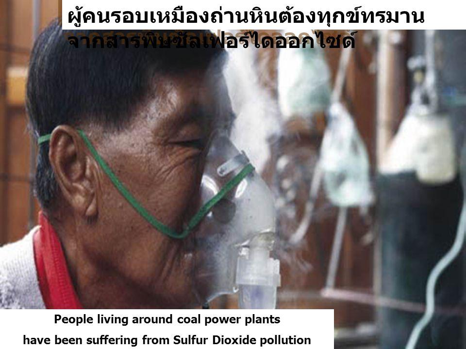 ผู้คนรอบเหมืองถ่านหินต้องทุกข์ทรมานจากสารพิษซัลเฟอร์ไดออกไซด์