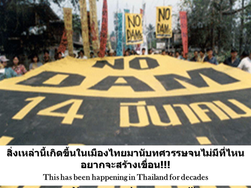 สิ่งเหล่านี้เกิดขึ้นในเมืองไทยมานับทศวรรษจนไม่มีที่ไหนอยากจะสร้างเขื่อน!!!