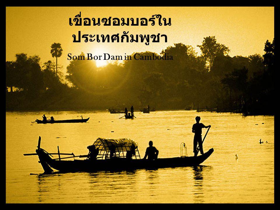 เขื่อนซอมบอร์ในประเทศกัมพูชา
