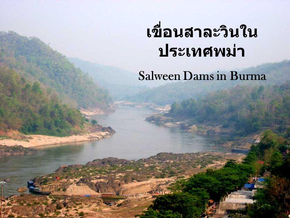เขื่อนสาละวินในประเทศพม่า