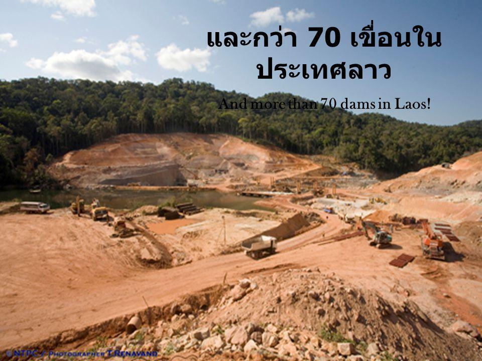 และกว่า 70 เขื่อนในประเทศลาว And more than 70 dams in Laos!