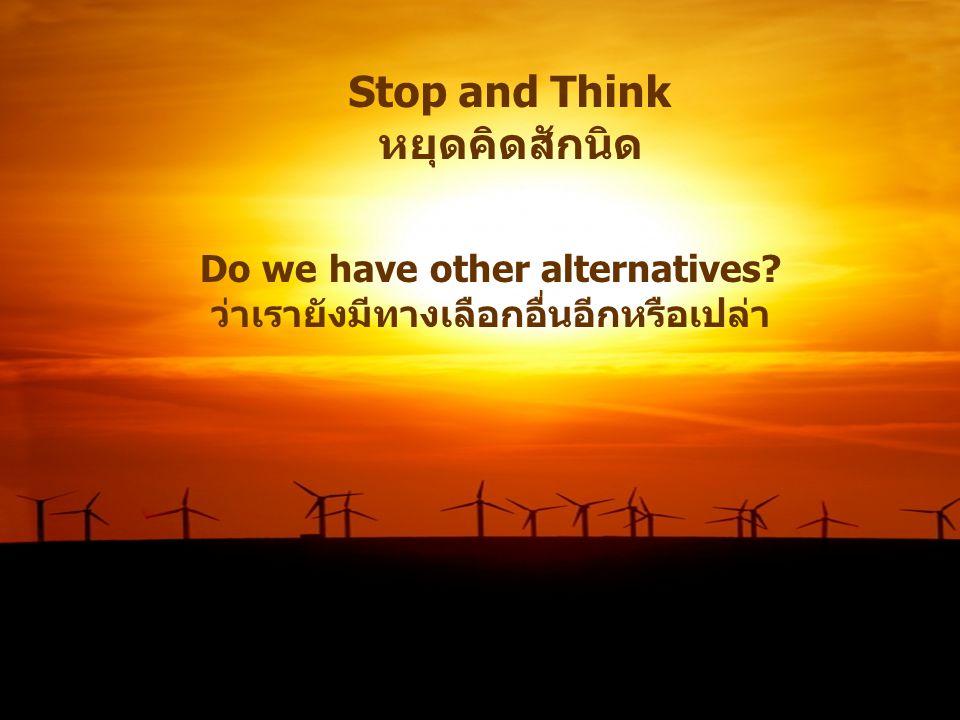 Do we have other alternatives ว่าเรายังมีทางเลือกอื่นอีกหรือเปล่า