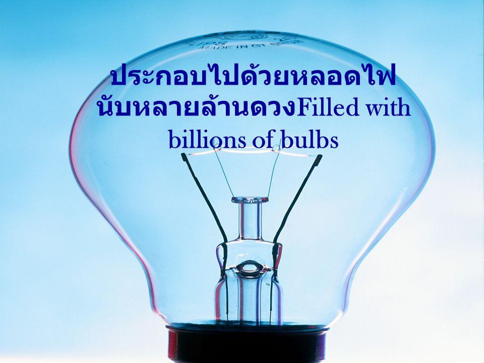 ประกอบไปด้วยหลอดไฟนับหลายล้านดวงFilled with billions of bulbs