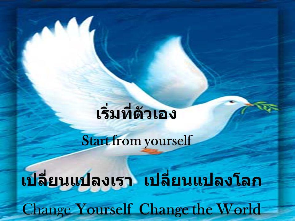 เปลี่ยนแปลงเรา เปลี่ยนแปลงโลก