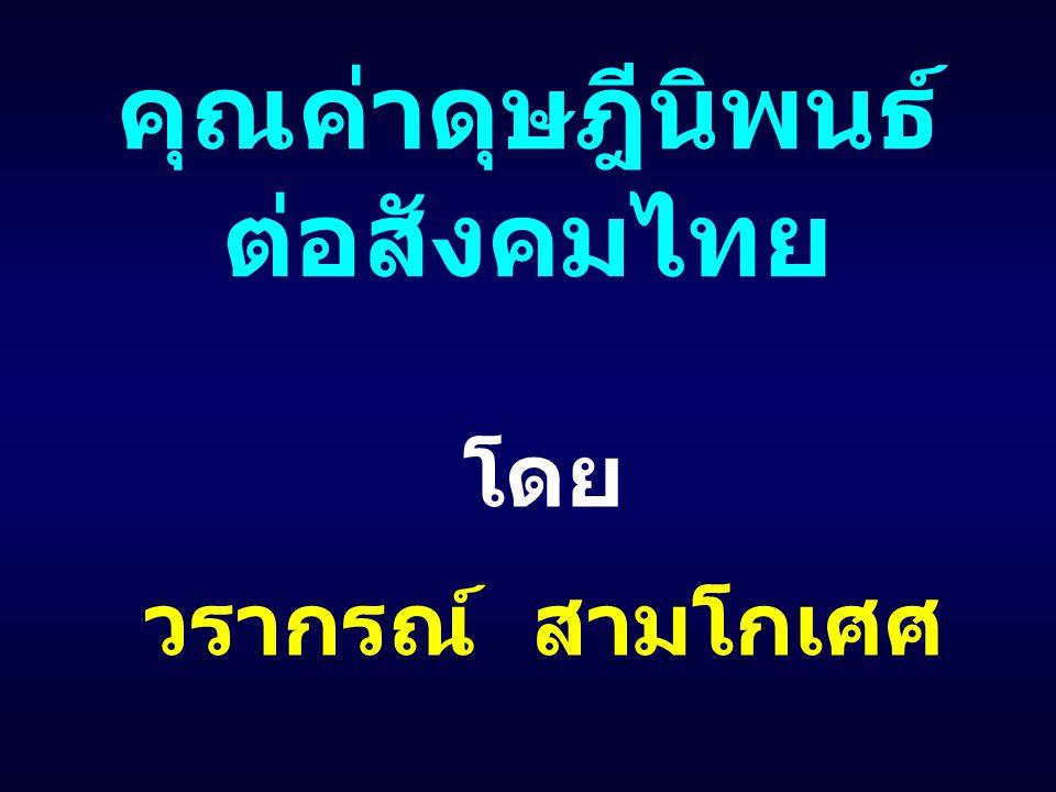 คุณค่าดุษฎีนิพนธ์ต่อสังคมไทย
