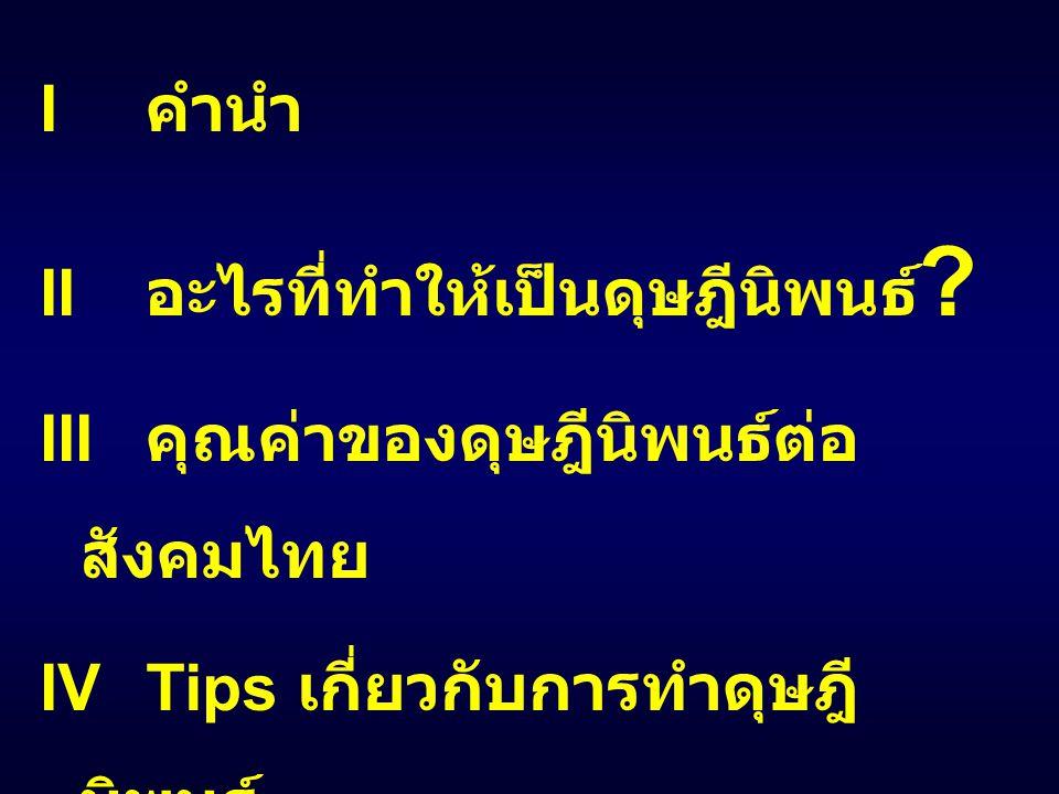 I คำนำ II อะไรที่ทำให้เป็นดุษฎีนิพนธ์. III คุณค่าของดุษฎีนิพนธ์ต่อสังคมไทย.