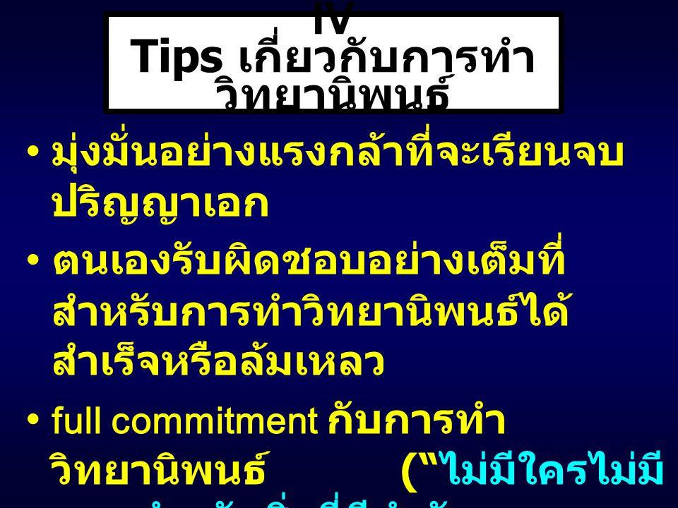IV Tips เกี่ยวกับการทำวิทยานิพนธ์