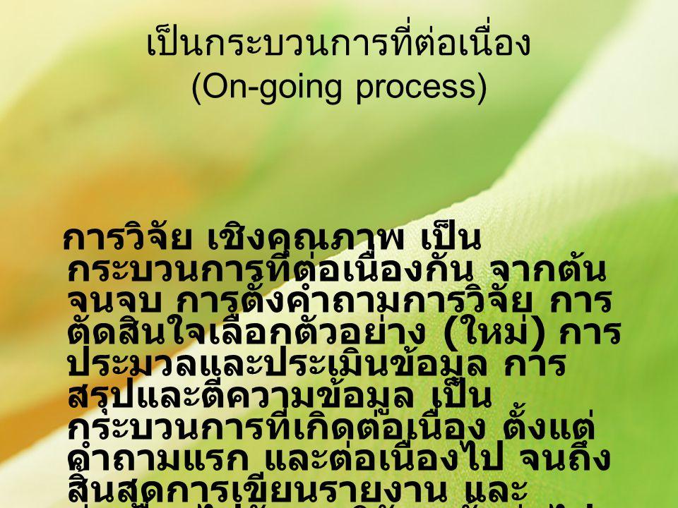 เป็นกระบวนการที่ต่อเนื่อง (On-going process)