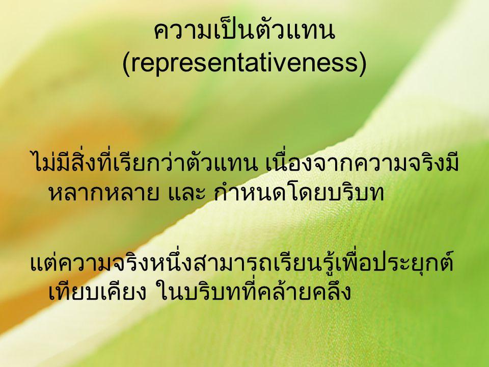 ความเป็นตัวแทน (representativeness)