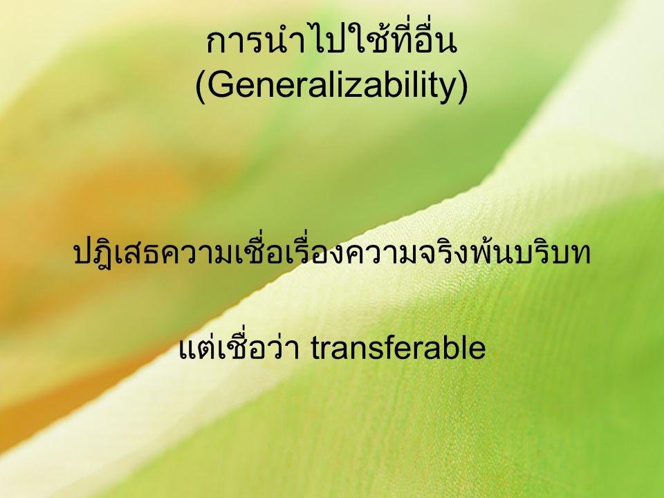 การนำไปใช้ที่อื่น (Generalizability)