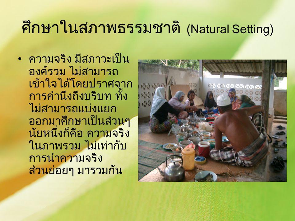 ศึกษาในสภาพธรรมชาติ (Natural Setting)