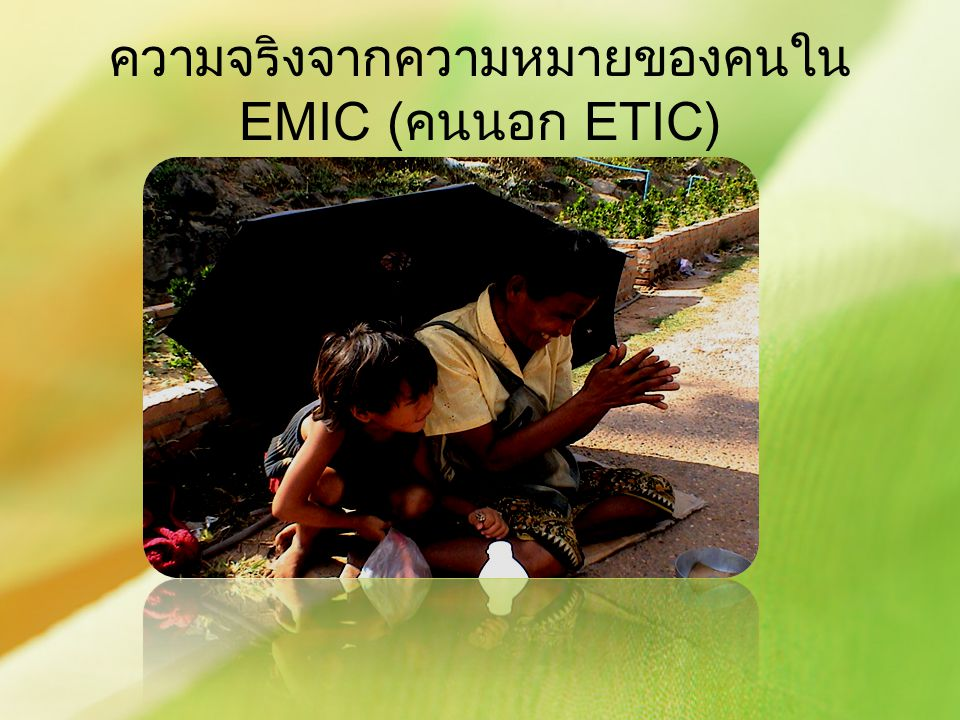 ความจริงจากความหมายของคนใน EMIC (คนนอก ETIC)