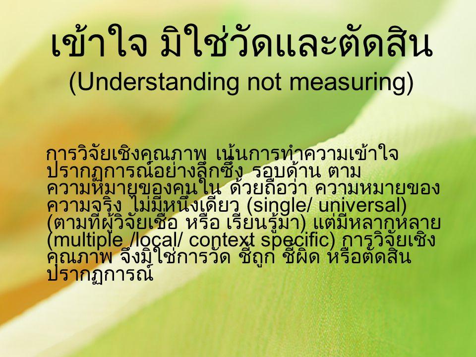 เข้าใจ มิใช่วัดและตัดสิน (Understanding not measuring)
