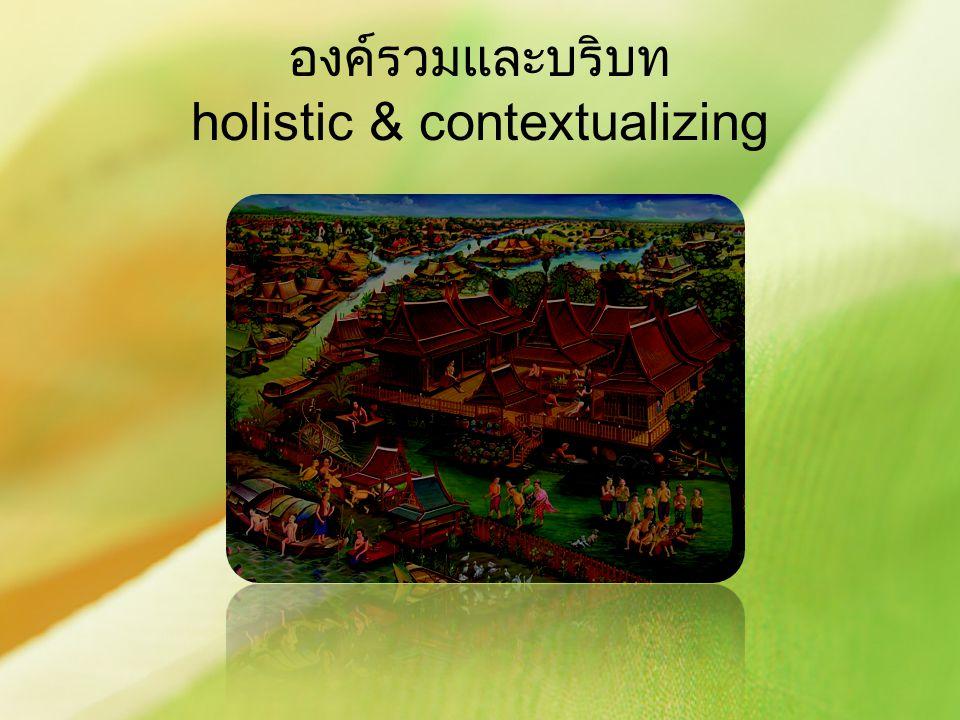 องค์รวมและบริบท holistic & contextualizing
