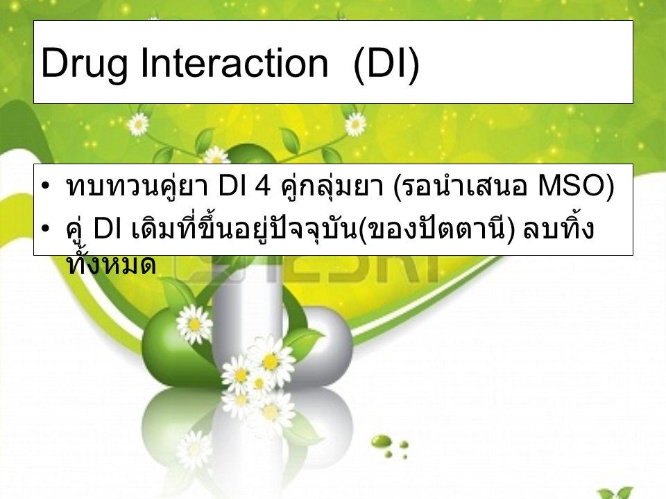 Drug Interaction (DI) ทบทวนคู่ยา DI 4 คู่กลุ่มยา (รอนำเสนอ MSO)