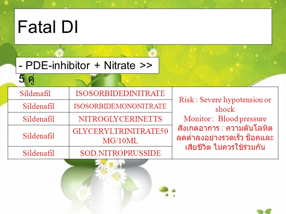 Fatal DI - PDE-inhibitor + Nitrate >> 5 คู่ Sildenafil