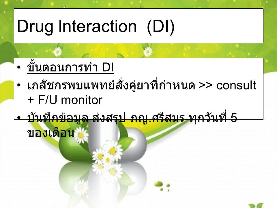 Drug Interaction (DI) ขั้นตอนการทำ DI