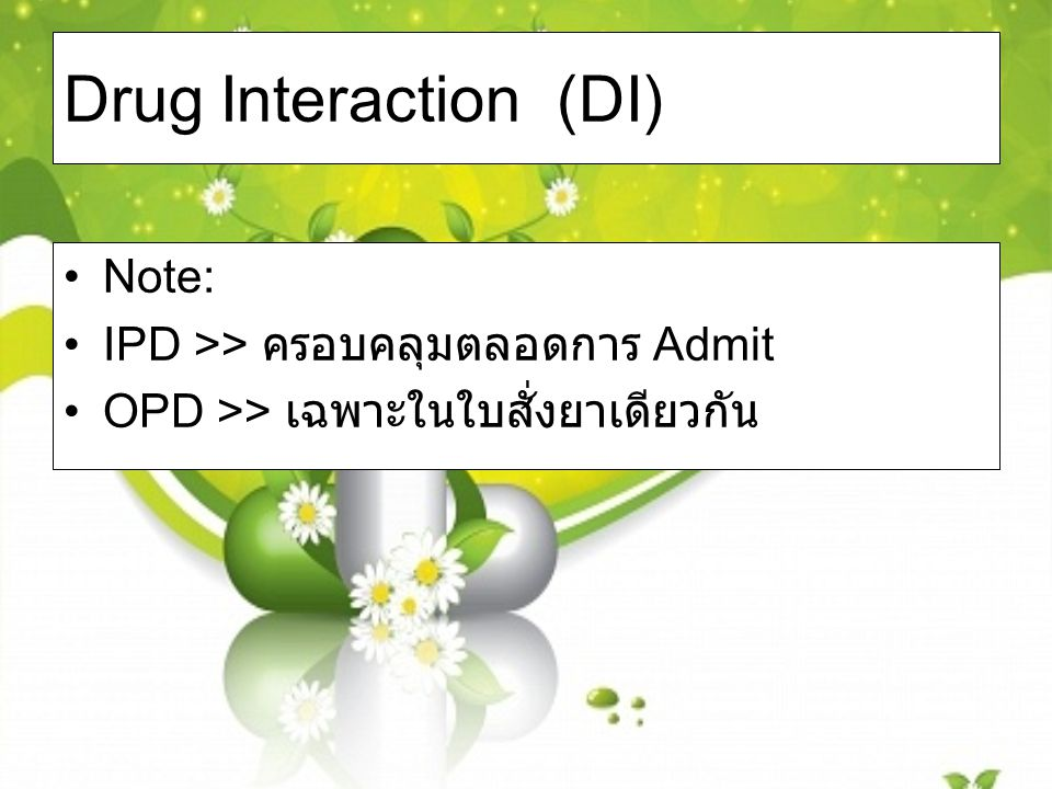 Drug Interaction (DI) Note: IPD >> ครอบคลุมตลอดการ Admit