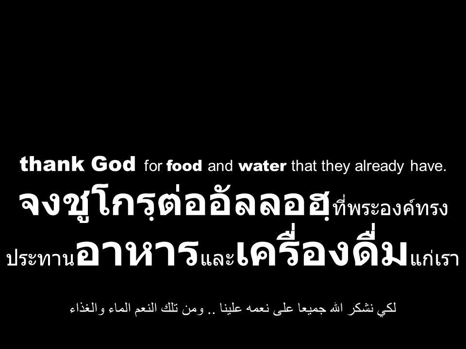 จงชูโกรฺต่ออัลลอฮฺที่พระองค์ทรงประทานอาหารและเครื่องดื่มแก่เรา