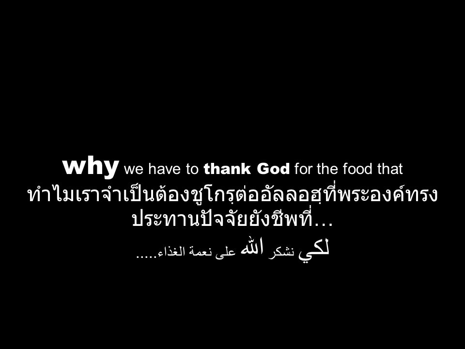 why we have to thank God for the food that