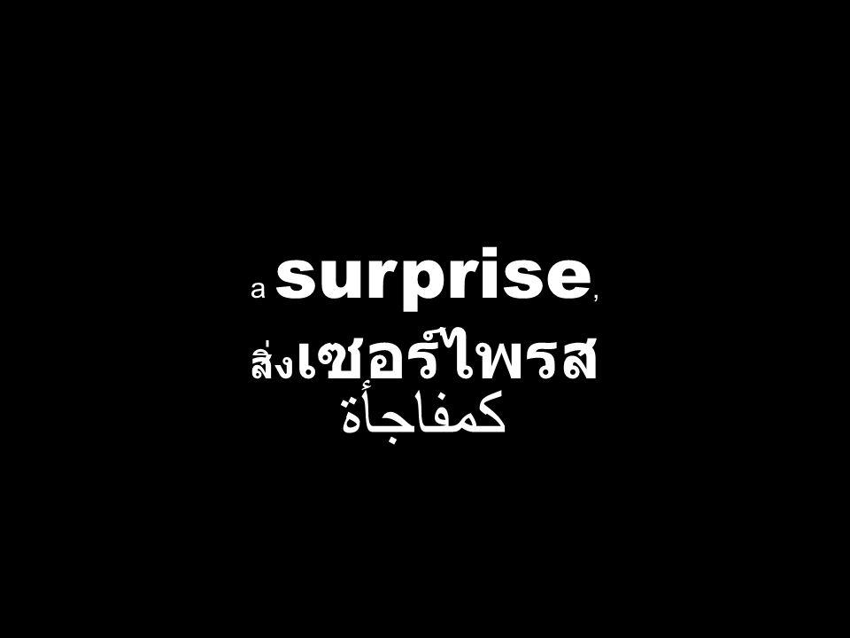 a surprise, สิ่งเซอร์ไพรส كمفاجأة
