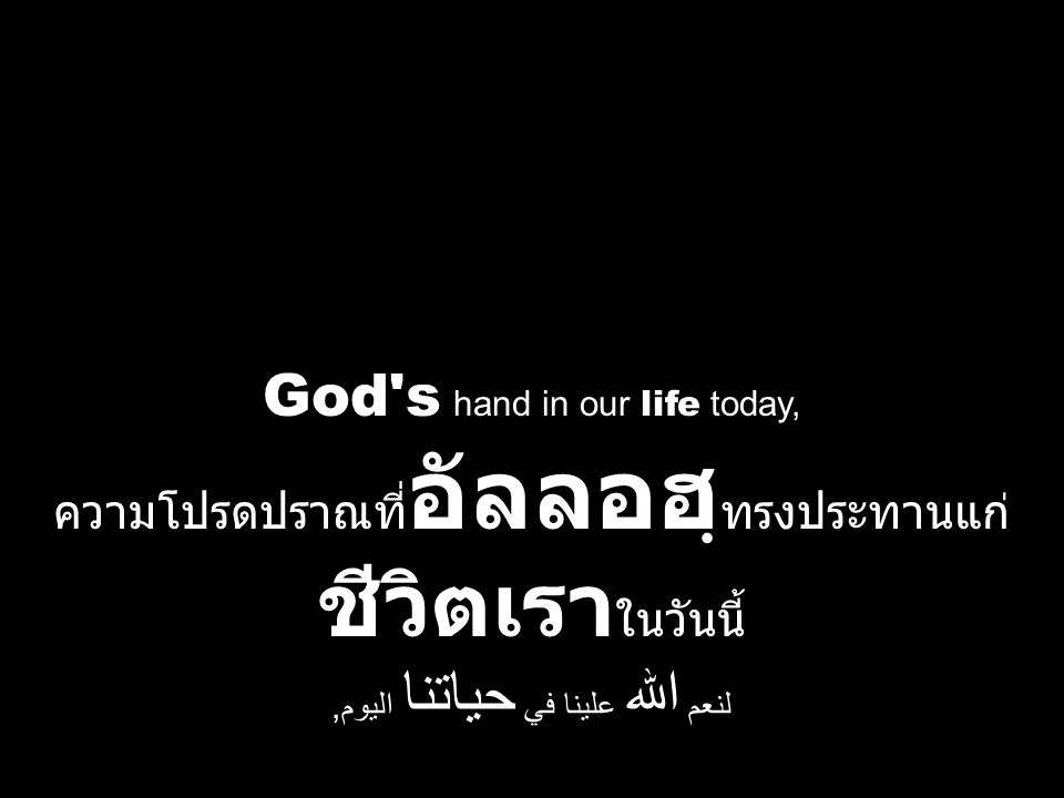 God s hand in our life today,