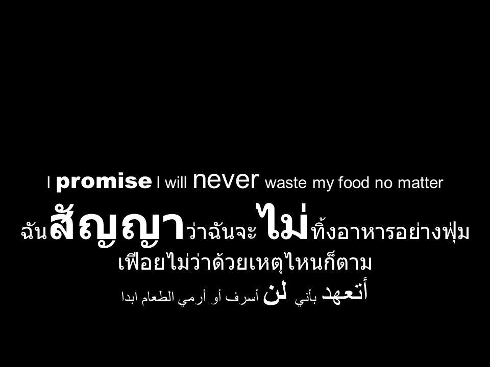أتعهد بأني لن أسرف أو أرمي الطعام ابدا
