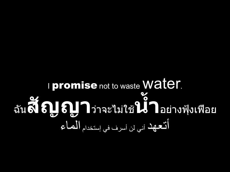 أتعهد أني لن أسرف في إستخدام الماء