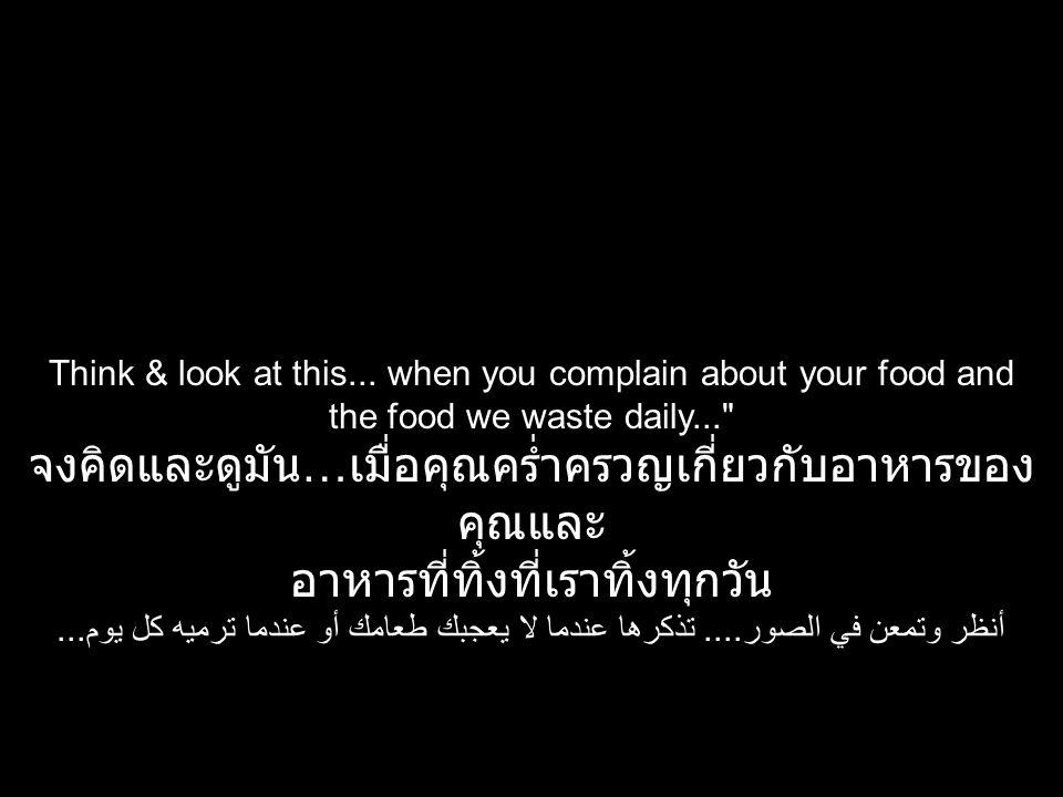 จงคิดและดูมัน…เมื่อคุณคร่ำครวญเกี่ยวกับอาหารของคุณและ