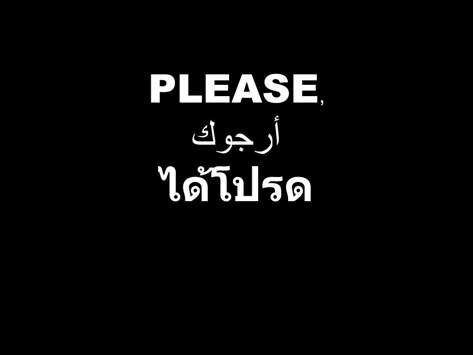 PLEASE, أرجوك ได้โปรด