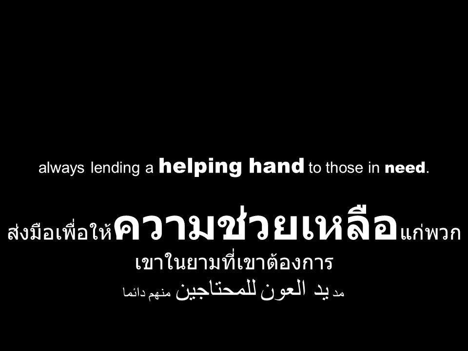 ส่งมือเพื่อให้ความช่วยเหลือแก่พวกเขาในยามที่เขาต้องการ