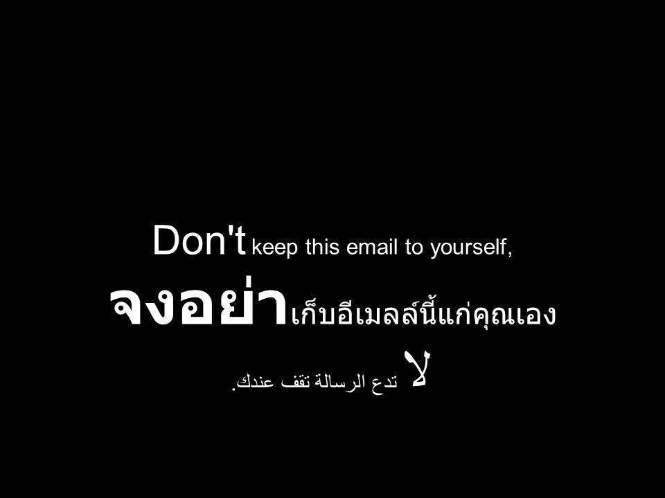 จงอย่าเก็บอีเมลล์นี้แก่คุณเอง