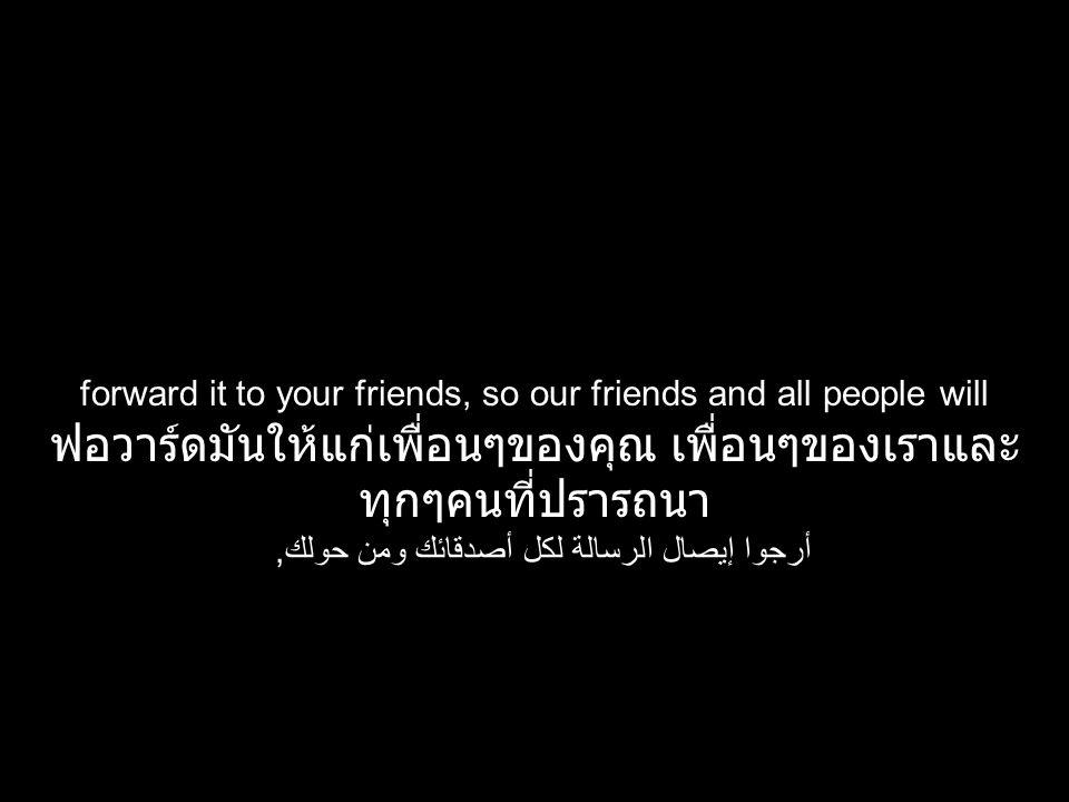 ฟอวาร์ดมันให้แก่เพื่อนๆของคุณ เพื่อนๆของเราและทุกๆคนที่ปรารถนา