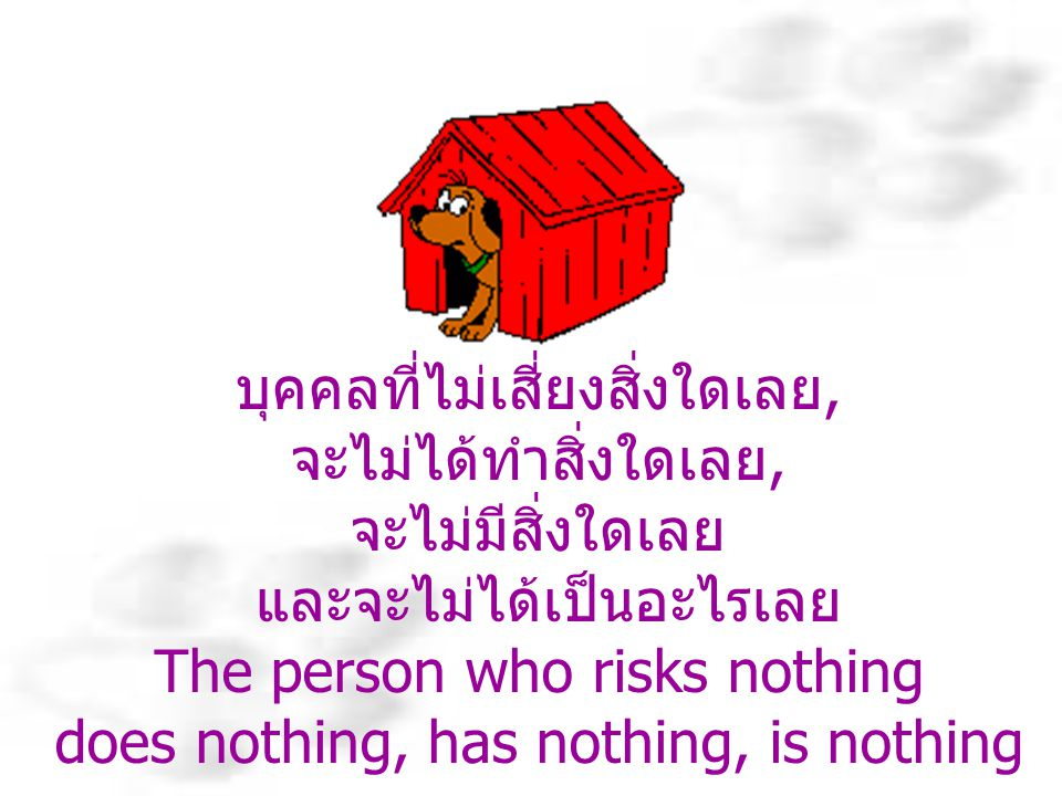 บุคคลที่ไม่เสี่ยงสิ่งใดเลย, จะไม่ได้ทำสิ่งใดเลย, จะไม่มีสิ่งใดเลย