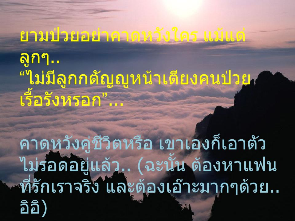5. อย่าคาดหวังใคร –