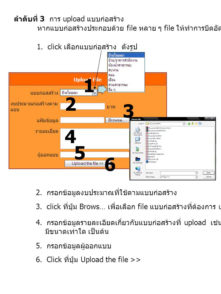 1 2 3 4 5 6 ลำดับที่ 3 การ upload แบบก่อสร้าง