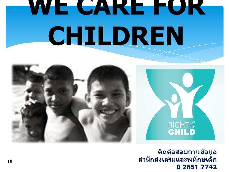 WE CARE FOR CHILDREN ติดต่อสอบถามข้อมูล สำนักส่งเสริมและพิทักษ์เด็ก