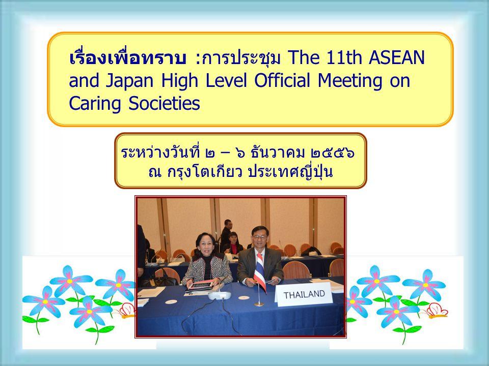 เรื่องเพื่อทราบ :การประชุม The 11th ASEAN and Japan High Level Official Meeting on