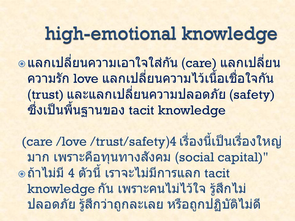 high-emotional knowledge