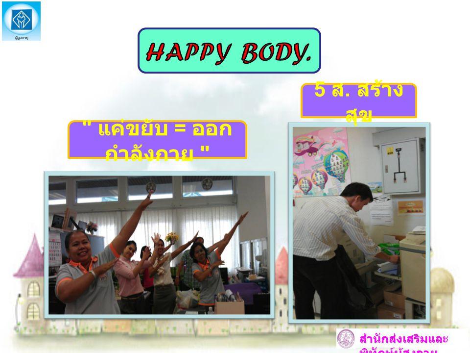 HAPPY BODY. 5 ส. สร้างสุข แค่ขยับ = ออกกำลังกาย