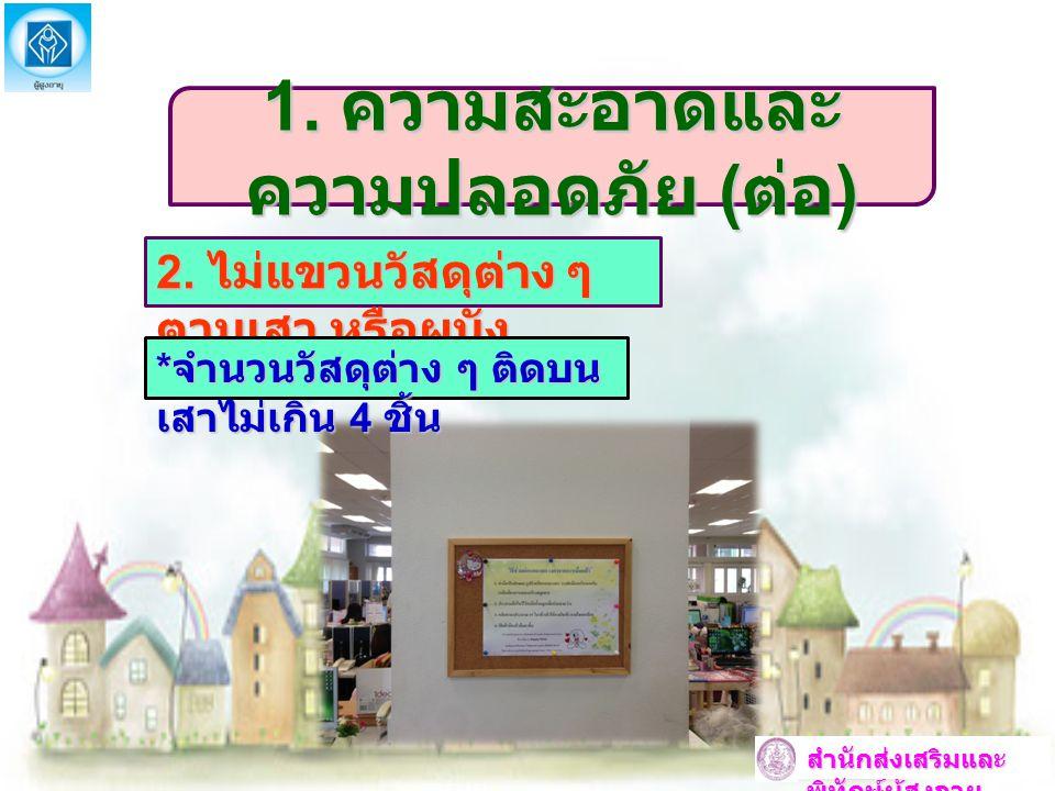 1. ความสะอาดและความปลอดภัย (ต่อ)