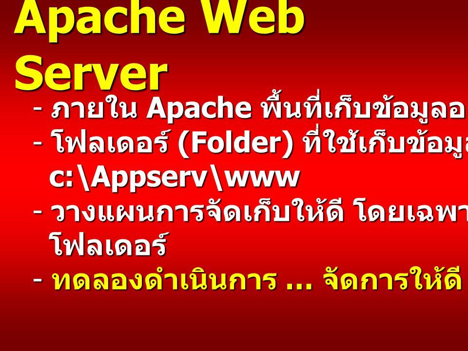 Apache Web Server ภายใน Apache พื้นที่เก็บข้อมูลอยู่ที่ไหน