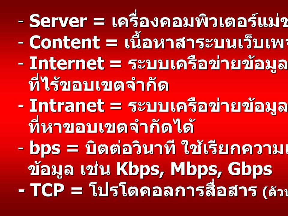 Server = เครื่องคอมพิวเตอร์แม่ข่าย
