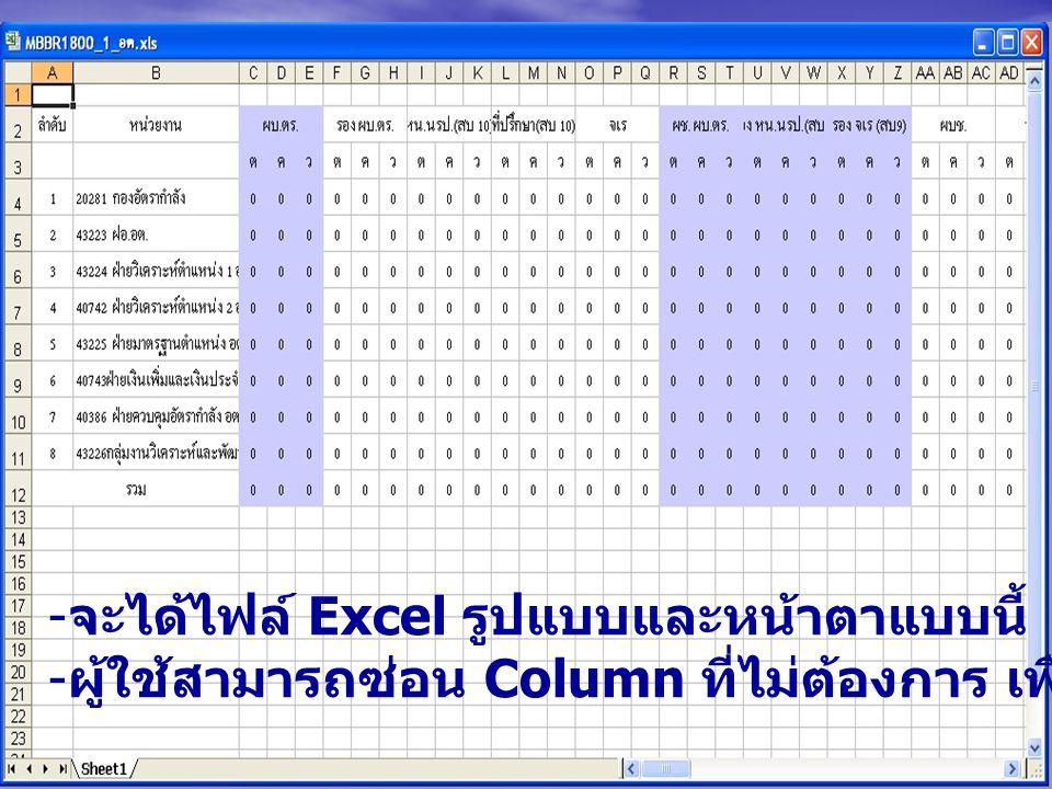 จะได้ไฟล์ Excel รูปแบบและหน้าตาแบบนี้
