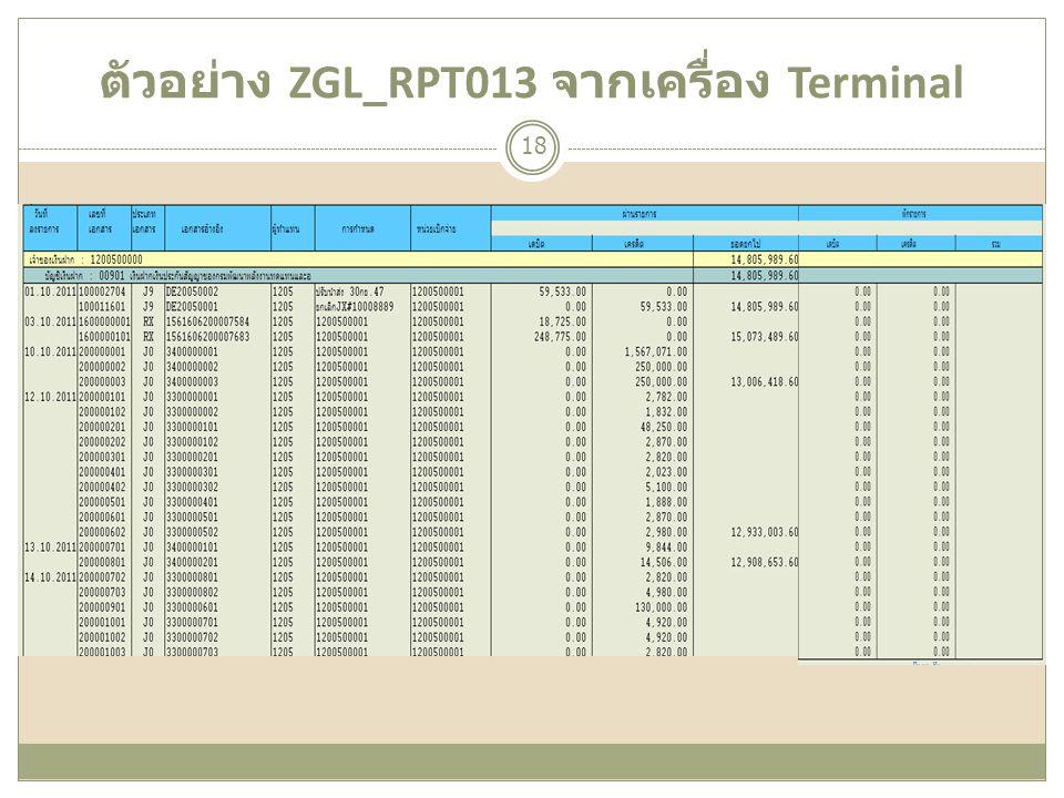 ตัวอย่าง ZGL_RPT013 จากเครื่อง Terminal