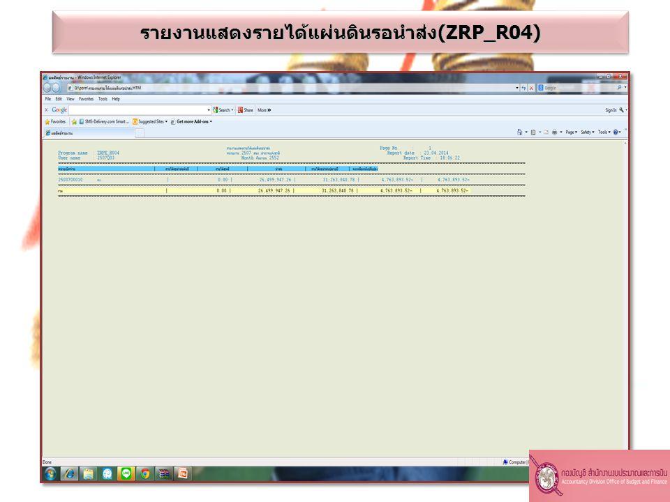 รายงานแสดงรายได้แผ่นดินรอนำส่ง(ZRP_R04)