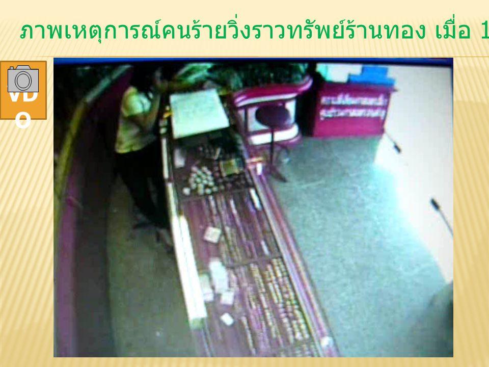 ภาพเหตุการณ์คนร้ายวิ่งราวทรัพย์ร้านทอง เมื่อ 19 ก.ค. 53 เวลา 14.30 น.