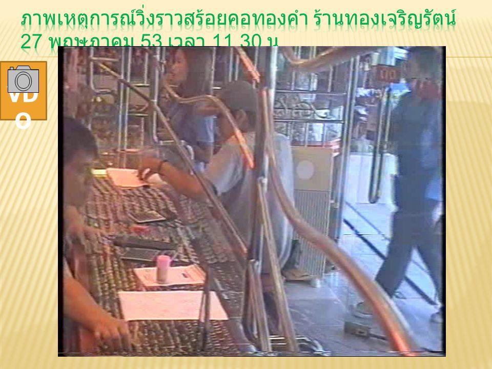 ภาพเหตุการณ์วิ่งราวสร้อยคอทองคำ ร้านทองเจริญรัตน์ 27 พฤษภาคม 53 เวลา 11.30 น.