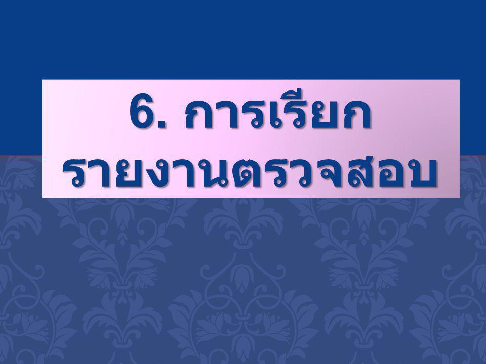 6. การเรียกรายงานตรวจสอบ