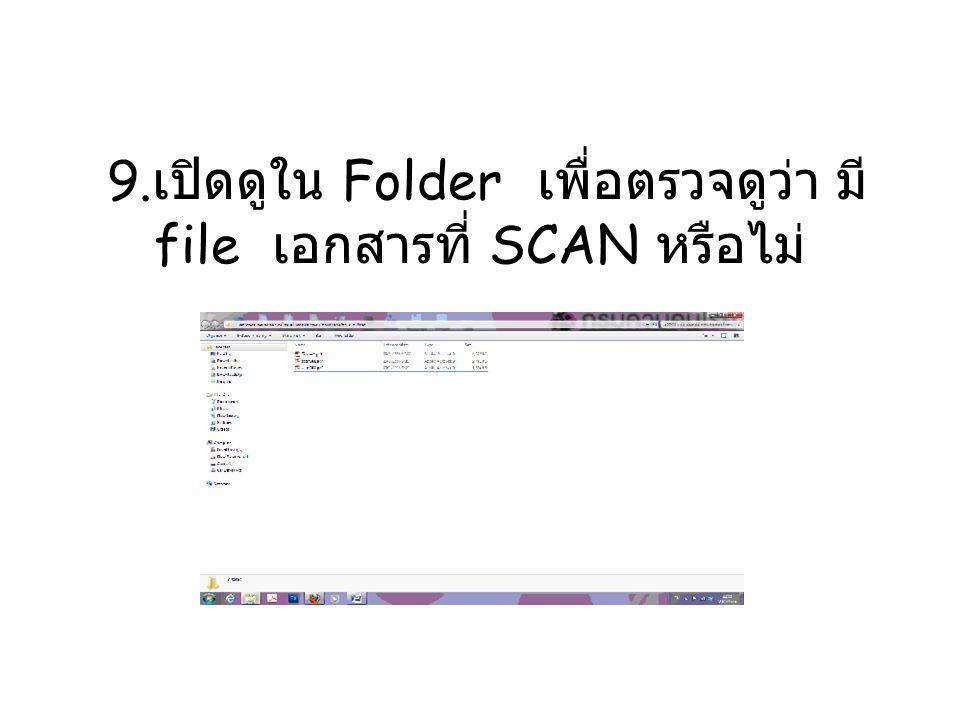 9.เปิดดูใน Folder เพื่อตรวจดูว่า มี file เอกสารที่ SCAN หรือไม่